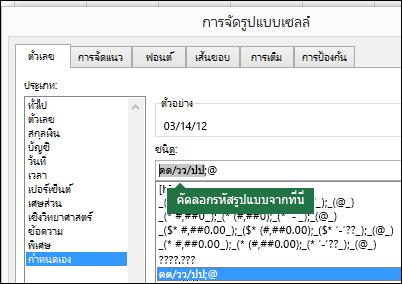 ตัวอย่างของการใช้กล่องโต้ตอบ รูปแบบ > เซลล์ > หมายเลข > กำหนดเอง เพื่อให้ Excel สร้างสตริงรูปแบบให้คุณ