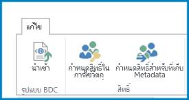 สกรีนช็อตของ Ribbon แก้ไข ในการตั้งค่า Business Connectivity ซึ่งจะแสดงปุ่มนำเข้ารูปแบบ BDC และการกำหนดสิทธิ์