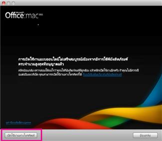 สกรีนช็อต เปิดใช้งานทางโทรศัพท์ ใน Office for Mac
