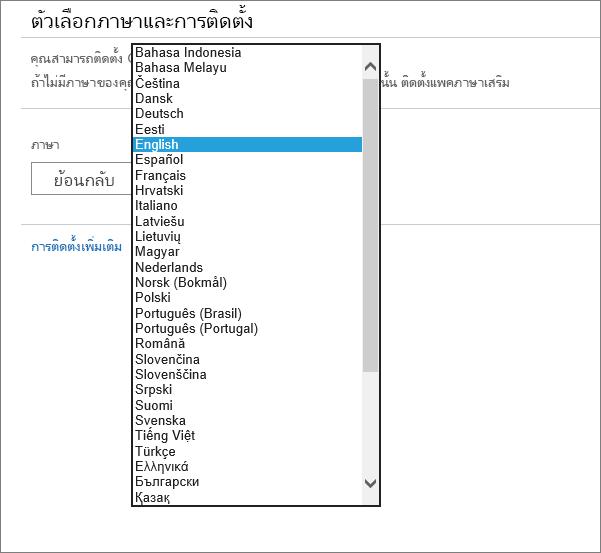 แสดงตัวเลือกภาษาใน Office 365 Home