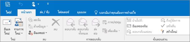 นี่คือรูปลักษณ์ของ Ribbon ใน Outlook 2016