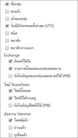 รายงานของกลุ่ม Office 365 - เลือกคอลัมน์