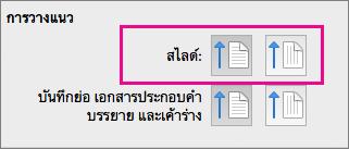 การวางแนวหน้ากระดาษใน PPT for Mac