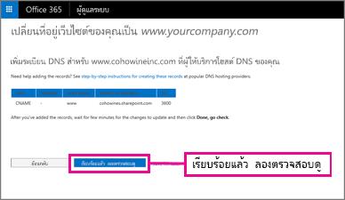 เพิ่มระเบียน DNS เหล่านี้ แล้วเลือก เสร็จสิ้น จากนั้นตรวจสอบ