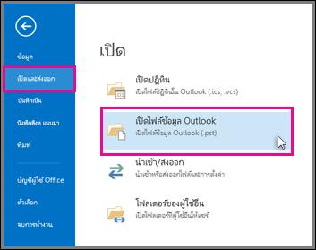 สร้างไฟล์ข้อมูล Outlook (.pst)