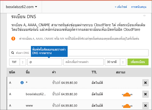 Cloudflare-BP-ตรวจสอบว่า -1-1