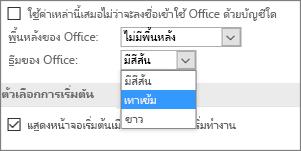 เมนูแบบดึงลง ธีม Office ตัวเลือกธีม มีสีสัน เทาเข้ม และสีขาว
