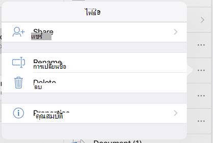 เปลี่ยนชื่อไฟล์ของคุณ โดยการแตะปุ่ม 3 จุด และเลือกเปลี่ยนชื่อ