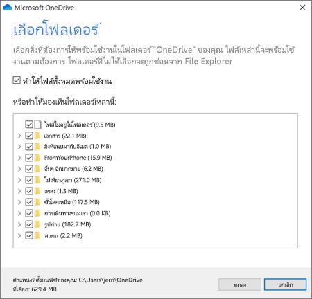 ซิงค์ไฟล์จาก OneDrive