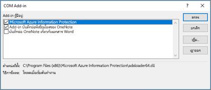 ใช้กล่องโต้ตอบจัดการ Add-in ของ COM เพื่อปิดใช้งานหรือเอา Add-in ที่ไม่ต้องการออก