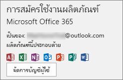 แสดงบัญชีอีเมลที่เชื่อมโยงกับ Office