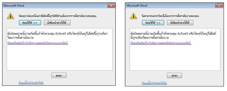 ข้อความแสดงข้อผิดพลาดตัวควบคุม ActiveX ของวัตถุฝังตัว