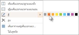 เลือกสีเพื่อกำหนดรหัสสีของเส้นบอกแนว