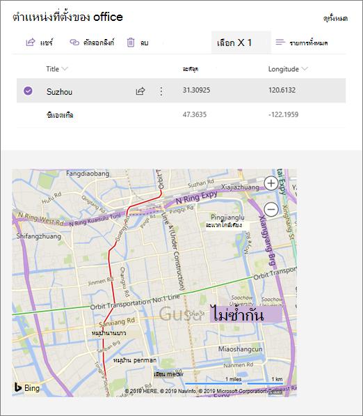 ตัวอย่างของ web part ฝังตัวที่เชื่อมต่อที่แสดงตำแหน่งที่ตั้งจากรายการ