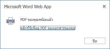 กล่องโต้ตอบการพิมพ์ของ Word Online