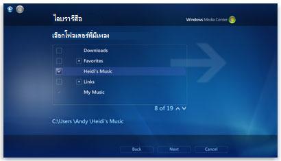 หน้าไลบรารีสื่อใน Windows Media Center