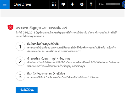 สกรีนช็อตของเครื่องหมายของ ransomware ตรวจพบหน้าจอบนเว็บไซต์ OneDrive