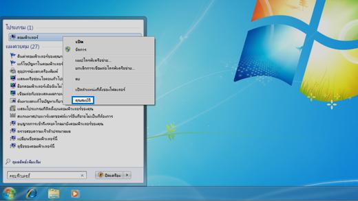 แผงควบคุมในระบบปฏิบัติการ Windows 7