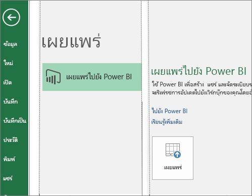 แท็บ เผยแพร่ ใน Excel 2016 แสดงปุ่ม เผยแพร่ไปยัง Power BI