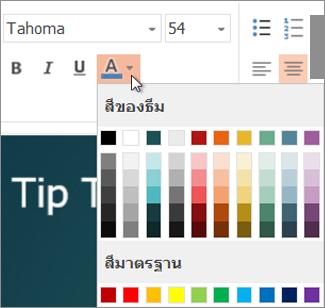 เลือกสีข้อความ