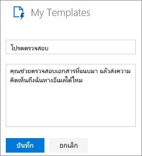 """สกรีนช็อตของเทมเพลตของฉันแผงควบคุมของ Outlook บนเว็บในระหว่างการสร้างเทมเพลใหม่ ข้อความตัวอย่างสำหรับชื่อเทมเพลตเป็น """"โปรดตรวจทาน"""" และข้อความตัวอย่างสำหรับข้อความ """"ไม่สามารถคุณตรวจทานวัสดุที่แนบมา และอีเมลของฉันข้อคิดเห็นของคุณ หรือไม่"""""""