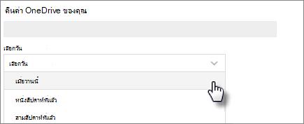 สกรีนช็อตของการเลือกวันที่บนหน้าจอการคืนค่า OneDrive ของคุณ