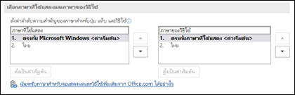 กล่องโต้ตอบที่ให้คุณเลือกภาษาที่ Office จะใช้สำหรับปุ่ม เมนู และวิธีใช้