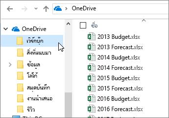 Windows Explorer, โฟลเดอร์ OneDrive, ไฟล์ Excel