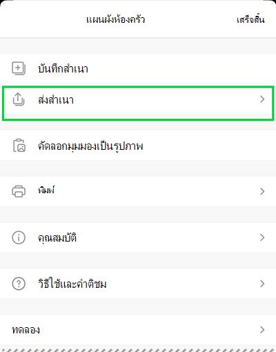 ตัวเลือกส่งสำเนาใน Visio Viewer สำหรับ iOS