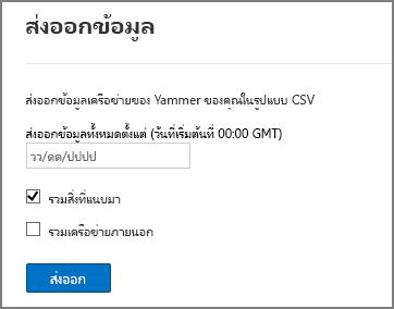 ส่งออกข้อมูลจาก Yammer เครือข่าย