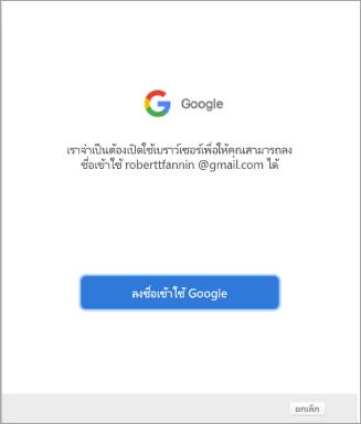 แสดงพร้อมท์สำหรับบัญชี Gmail ที่มีอยู่