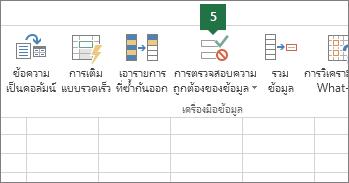 ตรวจสอบความถูกต้องของรายการดรอปดาวน์ด้วยการคลิกข้อมูล > ตรวจสอบความถูกต้องของข้อมูล ใน Excel
