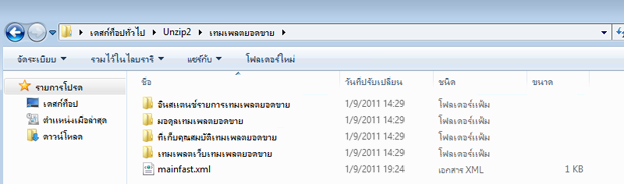 สกรีนช็อตของ Windows Internet Explorer แสดง Web Solution Package (.wsp) ที่ถูกขยาย