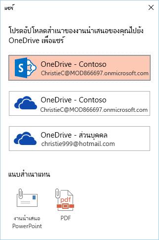 ถ้าคุณยังไม่ได้บันทึกงานนำเสนอของคุณไปยัง OneDrive หรือ SharePoint คุณจะได้รับพร้อมท์ให้ทำเช่นนั้น