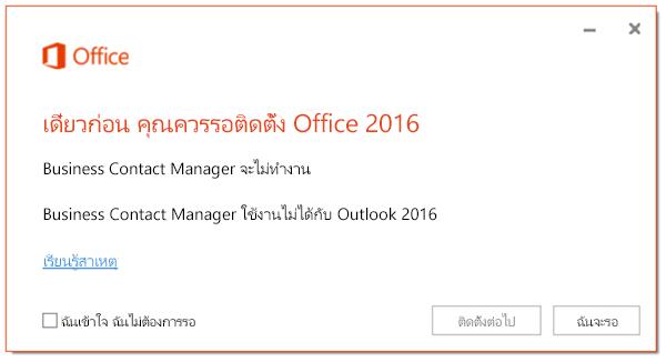 เดี๋ยวก่อน คุณควรรอการติดตั้ง Office 2016 เนื่องจาก Business Contact Manager จะไม่ทำงาน