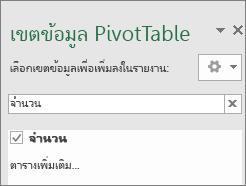 บานหน้าต่างเขตข้อมูล PivotTable แสดงผลลัพธ์การค้นหา
