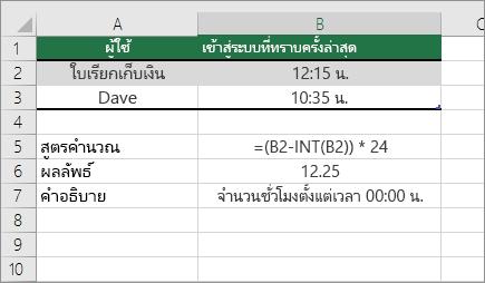 ตัวอย่าง: แปลงชั่วโมงจากรูปแบบเวลามาตราฐานเป็นค่าทศนิยม