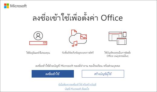 """แสดงหน้า """"ลงชื่อเข้าใช้เพื่อตั้งค่า Office"""" ที่อาจปรากฏขึ้นหลังจากที่คุณติดตั้ง Office"""