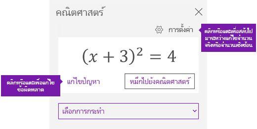 สมการในบานหน้าต่างงานทางคณิตศาสตร์