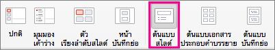 คำสั่ง สไลด์ต้นแบบ ใน PPT for Mac