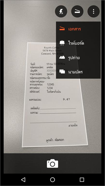 สกรีนช็อตของวิธีการจับภาพใน Office Lens สำหรับ Android