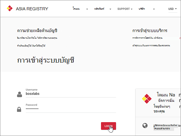 AsiaRegistry-BP-Configure-1-1