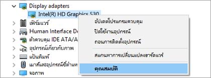 ไปที่ Windows Device Manager เพื่อจัดการโปรแกรมควบคุมอะแดปเตอร์การแสดงผลของคุณ