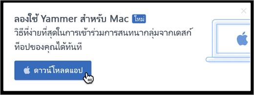 ส่งข้อความสำหรับ Mac ในผลิตภัณฑ์