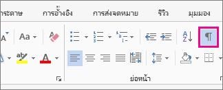 คำสั่งแสดง/ซ่อนบนแท็บ หน้าแรกใน Word 2013