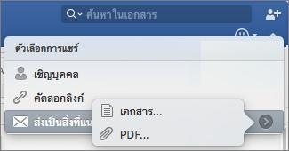 เลือกรูปแบบสำหรับเอกสารคุณจะส่ง Word เอกสารหรือ PDF