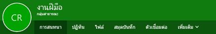 กลุ่ม ribbon ใน Outlook บนเว็บ
