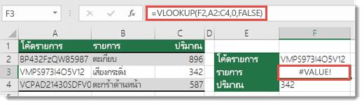 ข้อผิดพลาด #VALUE! ปรากฏเมื่อ col_index_argument น้อยกว่า 1