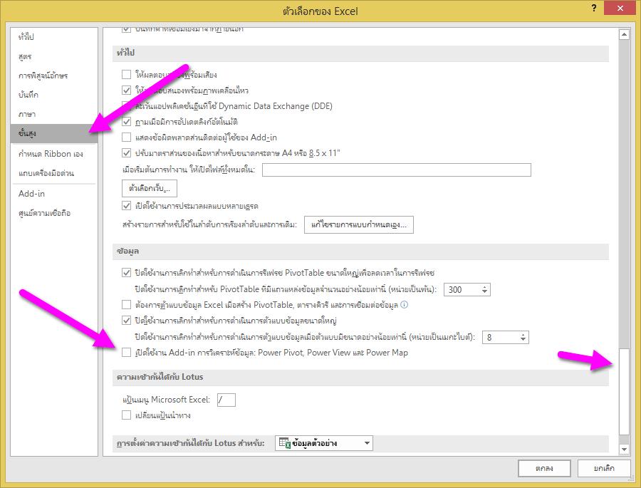 หน้าต่างอ็อพชัน Excel