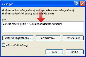 การดับเบิลคลิกเพื่อแทรกอักขระเส้นประเป็นส่วนหนึ่งของชื่อฟอร์ม